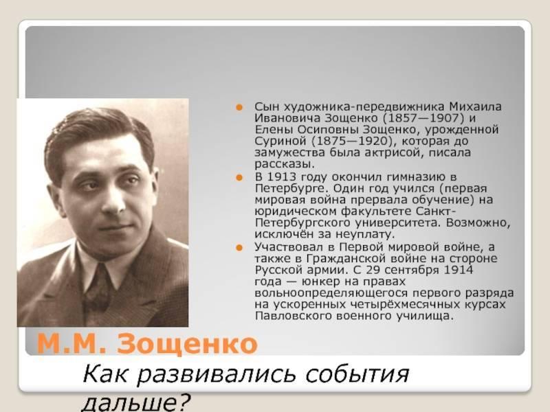 Кратко самое важное из биографии зощенко: творчество и интересные факты из жизни писателя
