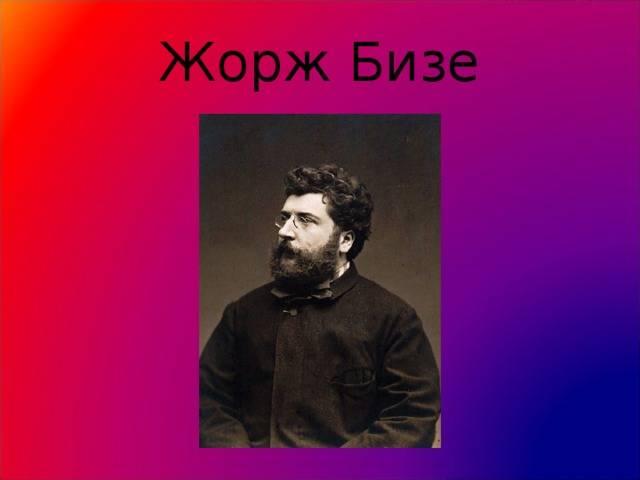Жорж бизе - биография, фото, личная жизнь, музыка | биографии