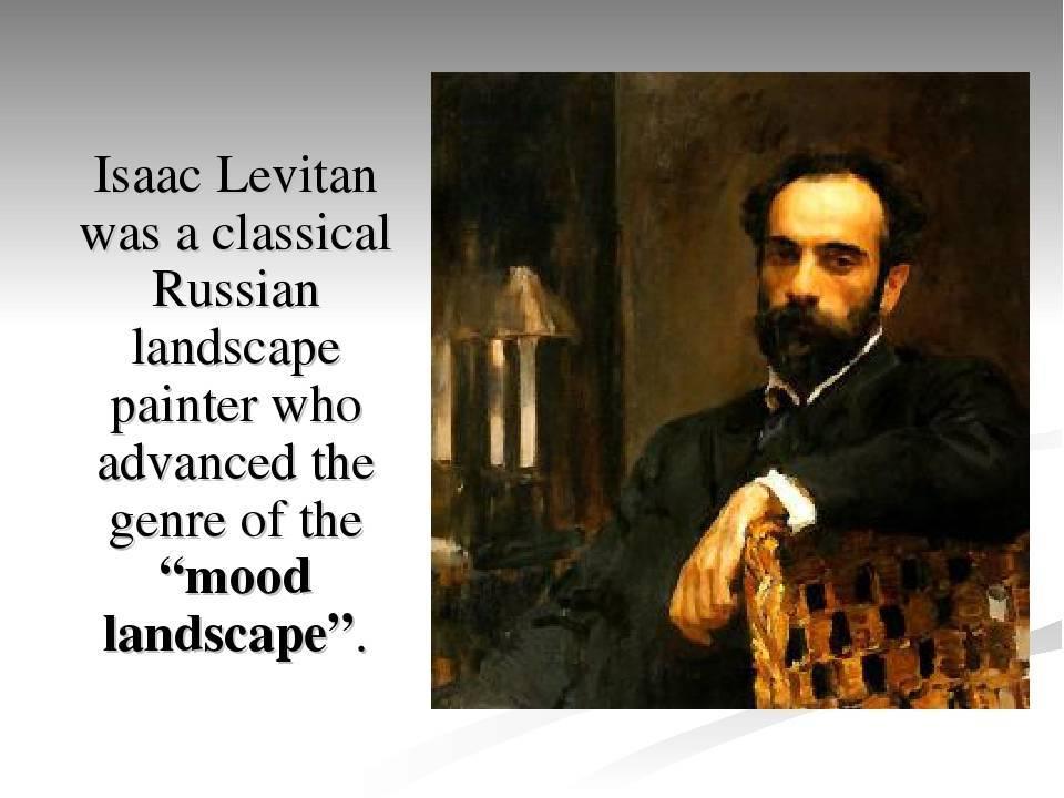Исаак левитан: известные картины художника, биография