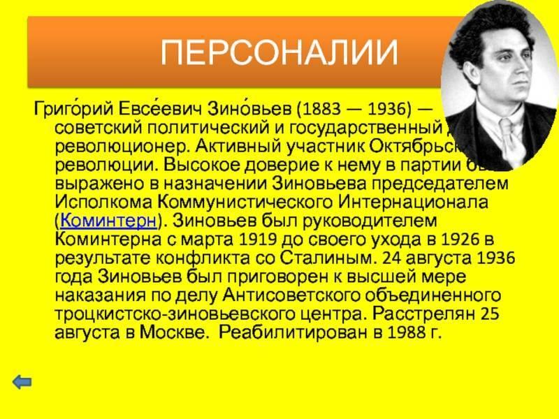 Wikizero - зиновьев, григорий евсеевич