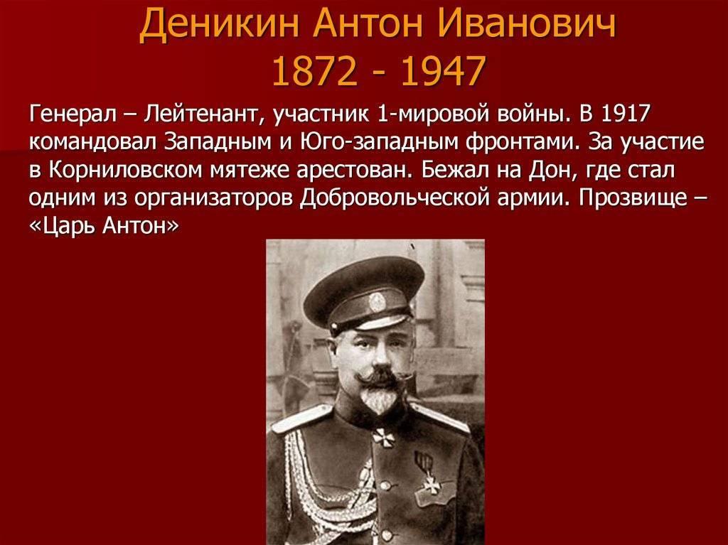 Деникин антон иванович :: командный состав :: первая мировая война