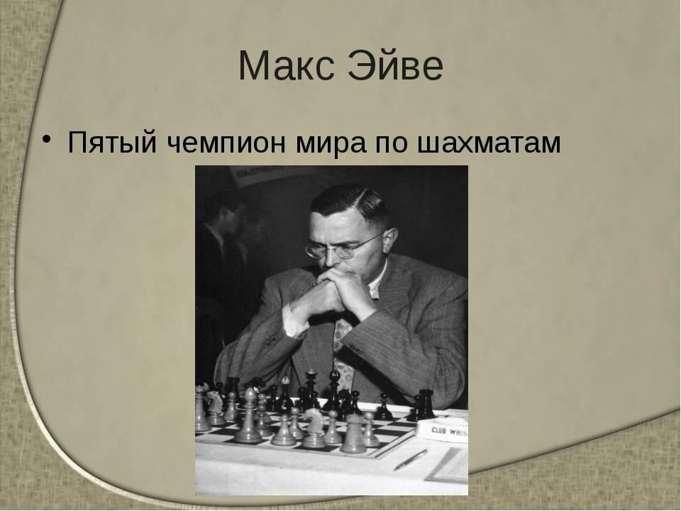 Биография Макса Эйве