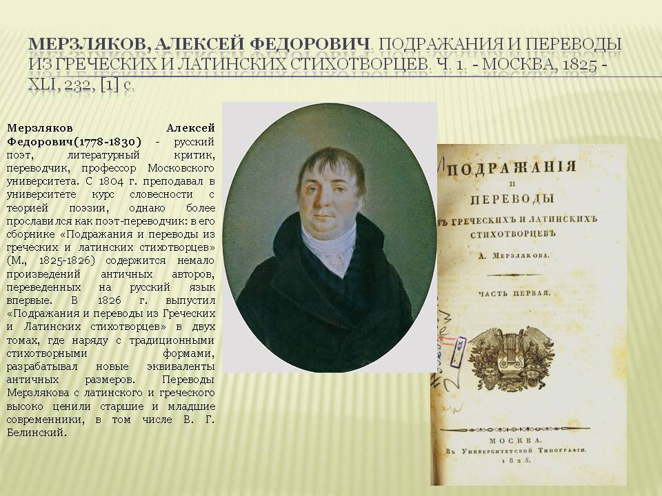 Мерзляков, алексей фёдорович биография, литературная деятельность, песни