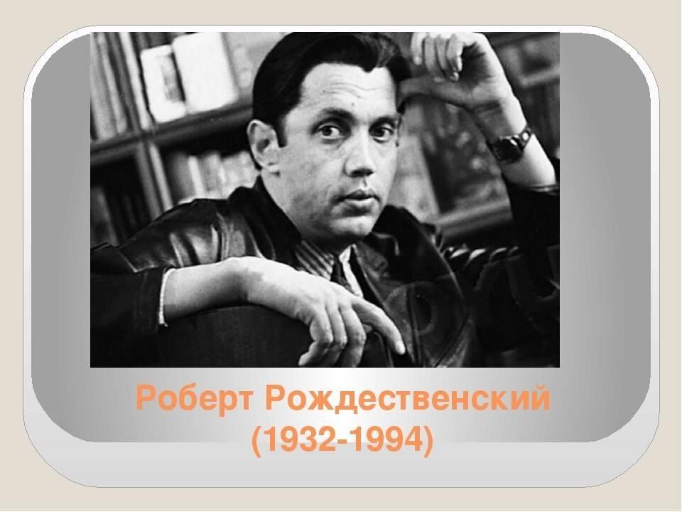 роберт рождественский - известный отечественный поэт и переводчик — общенет