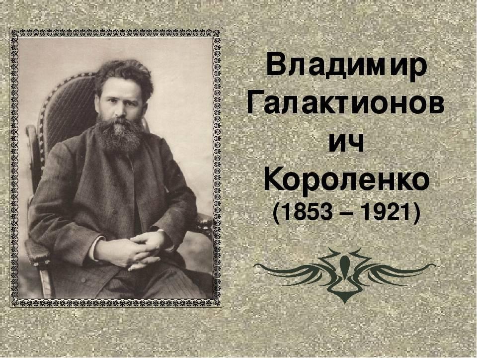 Короленко, владимир галактионович биография, детство и юность