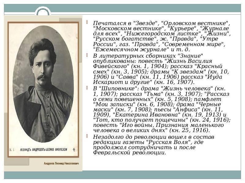 Андреев леонид николаевич — продетлит
