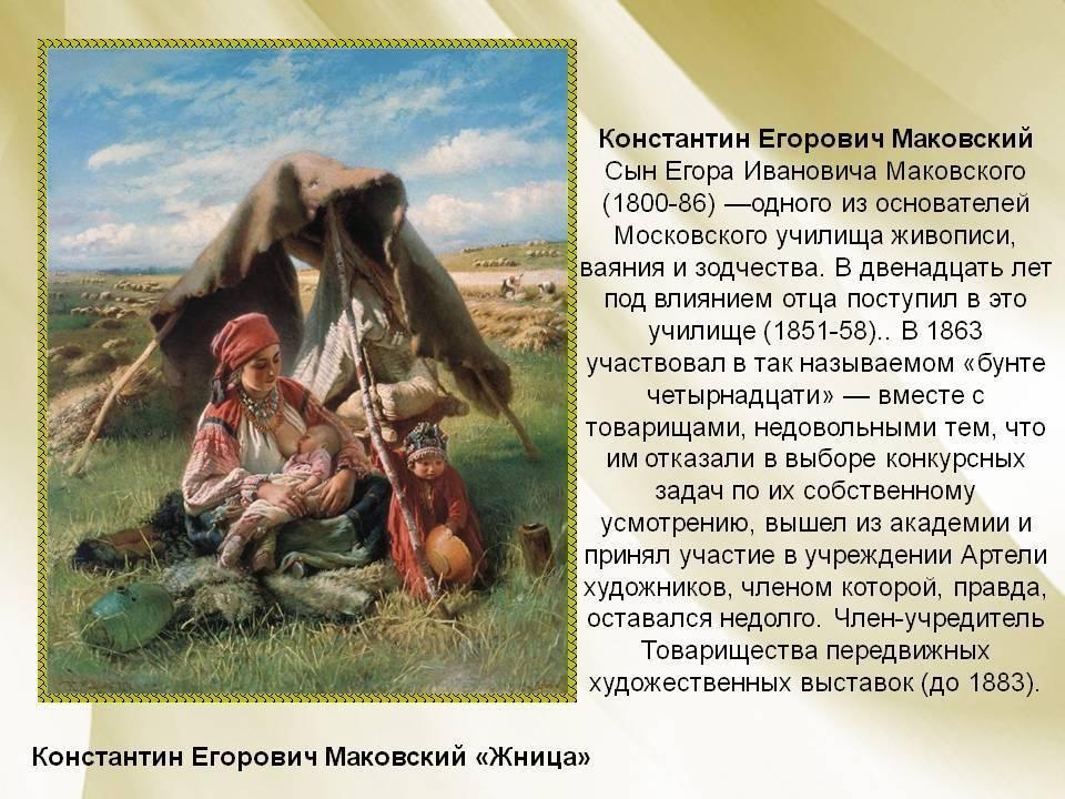 Маковский, константин егорович — википедия