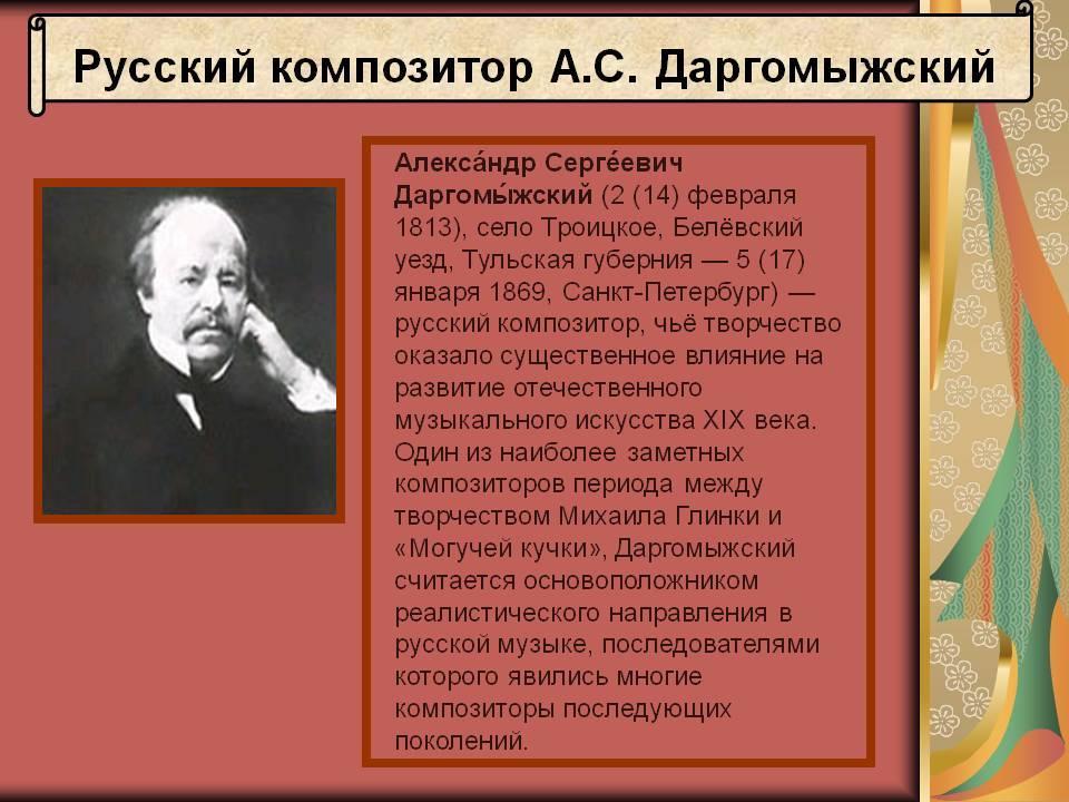 Александр даргомыжский - фото, биография, личная жизнь, причина смерти, музыка - 24сми