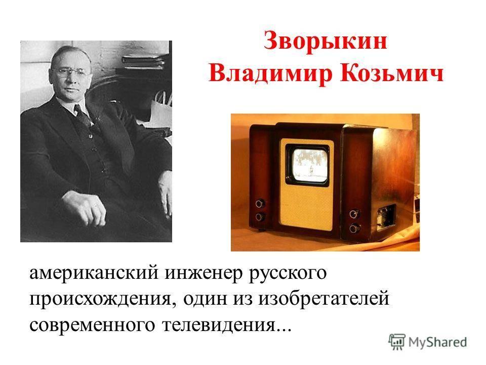 История телевизионного успеха