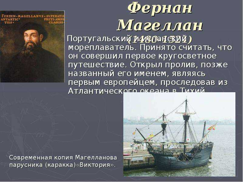 Сообщение о фернандо магеллане: история жизни мореплавателя, его открытия