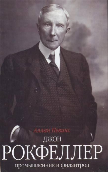 Theperson: джон рокфеллер, биография, история успеха, причины известности
