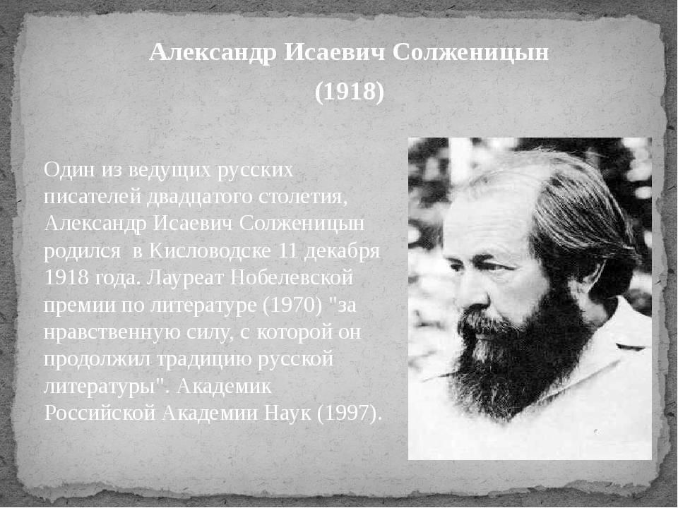 Краткая биография александра солженицына | краткие биографии