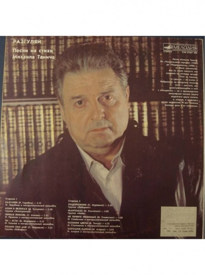 Михаил танич - биография, личная жизнь, фото
