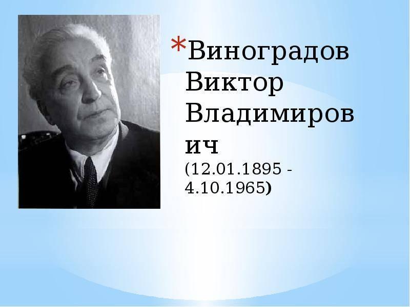 Виноградов, виктор владимирович, годы ссылок, во главе советской лингвистики