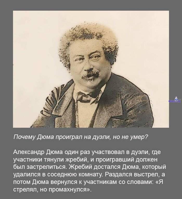 Александр дюма биография. писатель