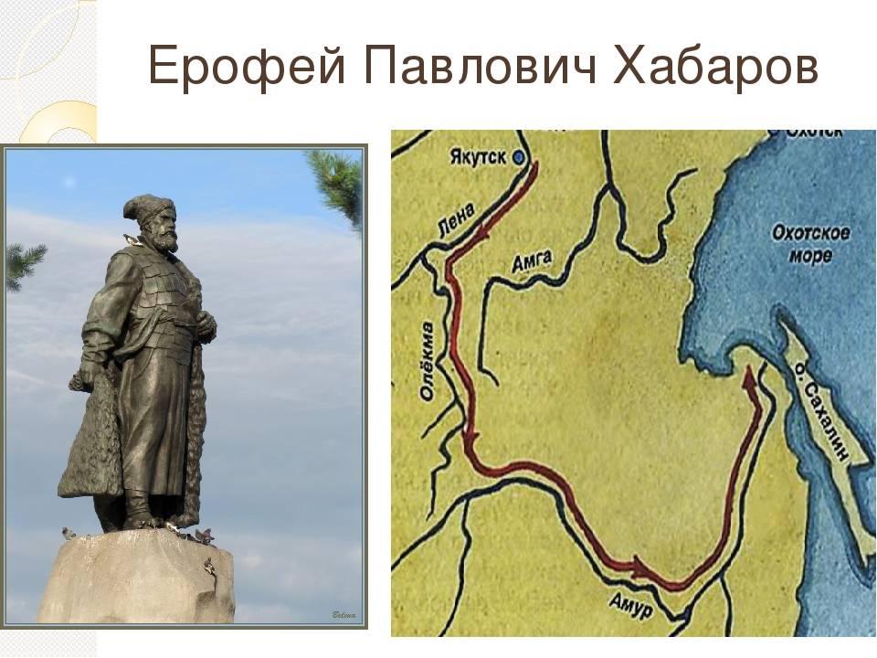 Биография ерофея  хабарова до походов на амур