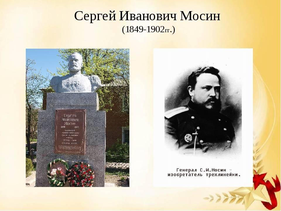Мосин сергей иванович — отец «трехлинейки»