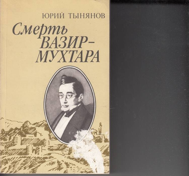 Тынянов и его палач – болезнь   милосердие.ru