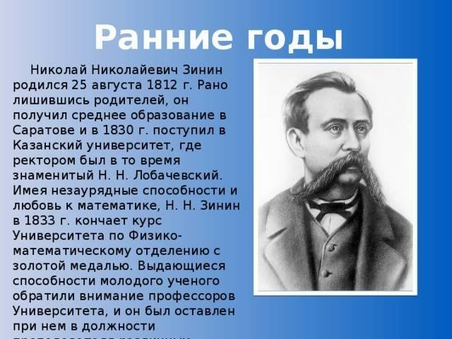 Зинин николай николаевич - вики