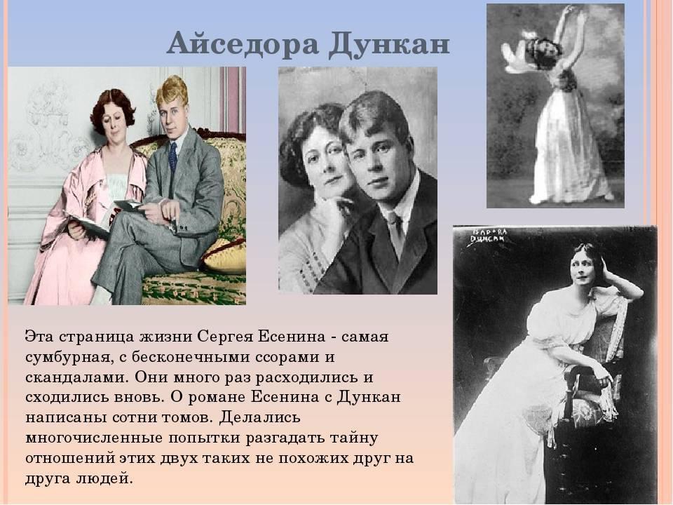 Айседора дункан: фото, биография, личная жизнь, причина смерти и интересные факты :: syl.ru