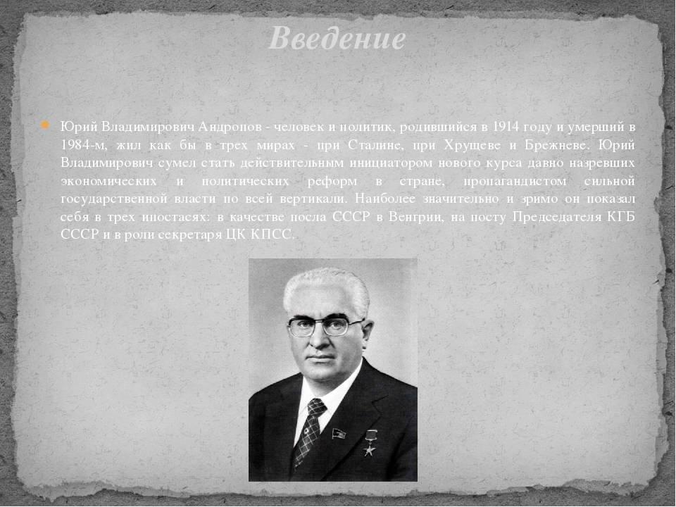 Юрий андропов - биография, личная жизнь, кгб, жена, дети, сын, фото и последние новости   биографии