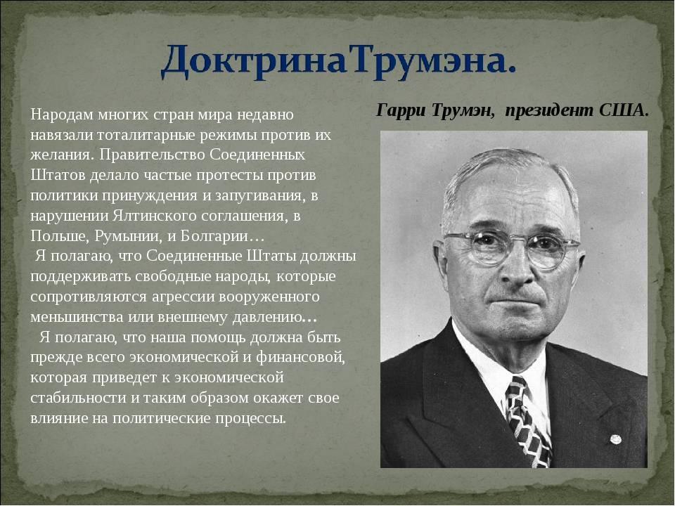 Гарри трумен - президент сша. биография, национальность, фото, годы правления, внешняя политика
