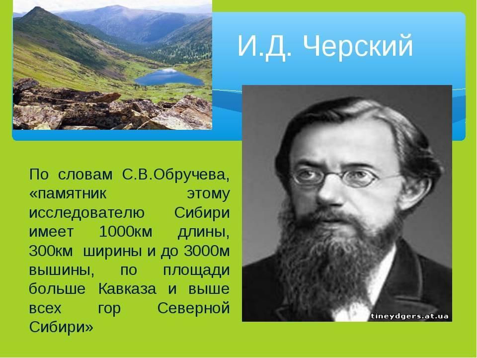 Биография Ивана Черского