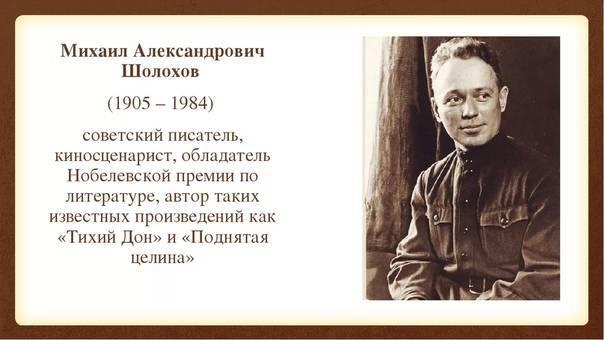 Михаил шолохов: биография, личная жизнь, фото и видео