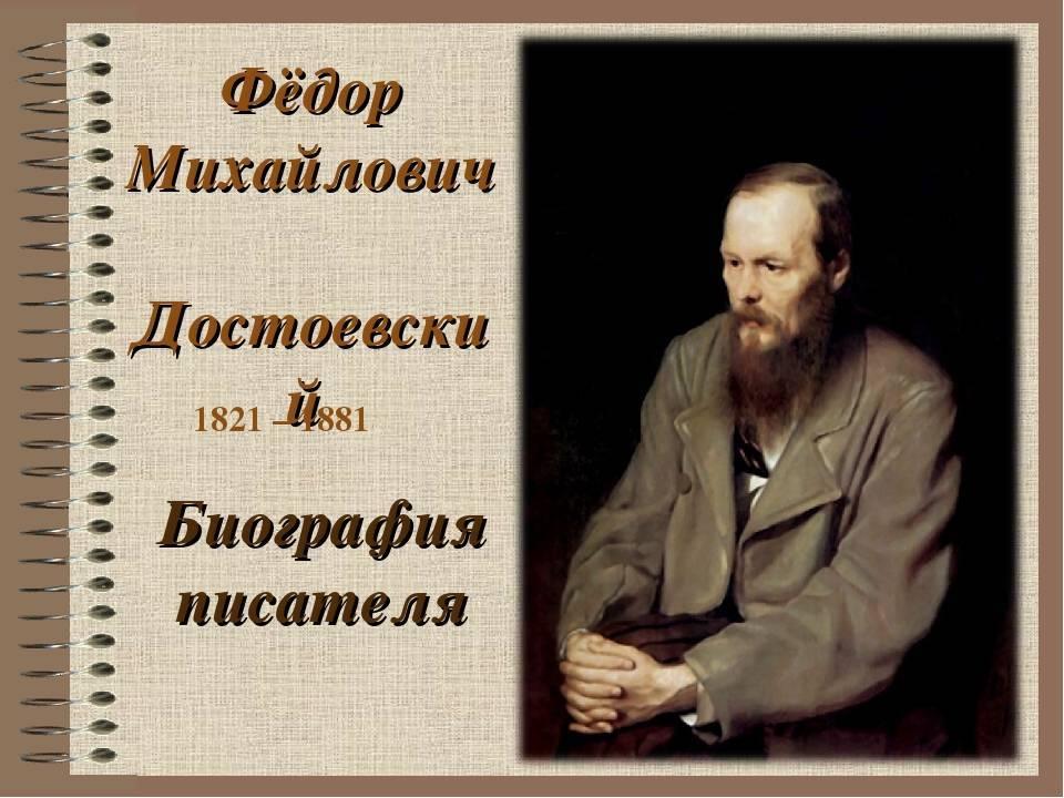 Биография федора михайловича достоевского