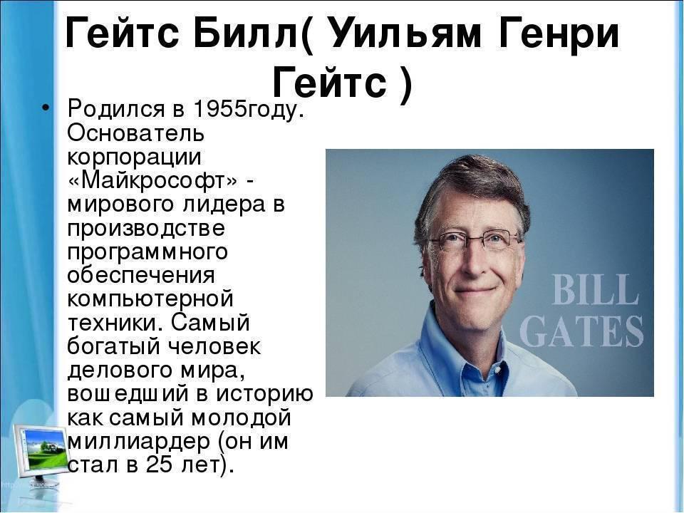 Гейтс, билл — википедия. что такое гейтс, билл