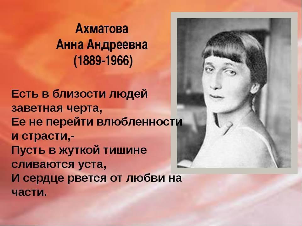Анна Ахматова фото