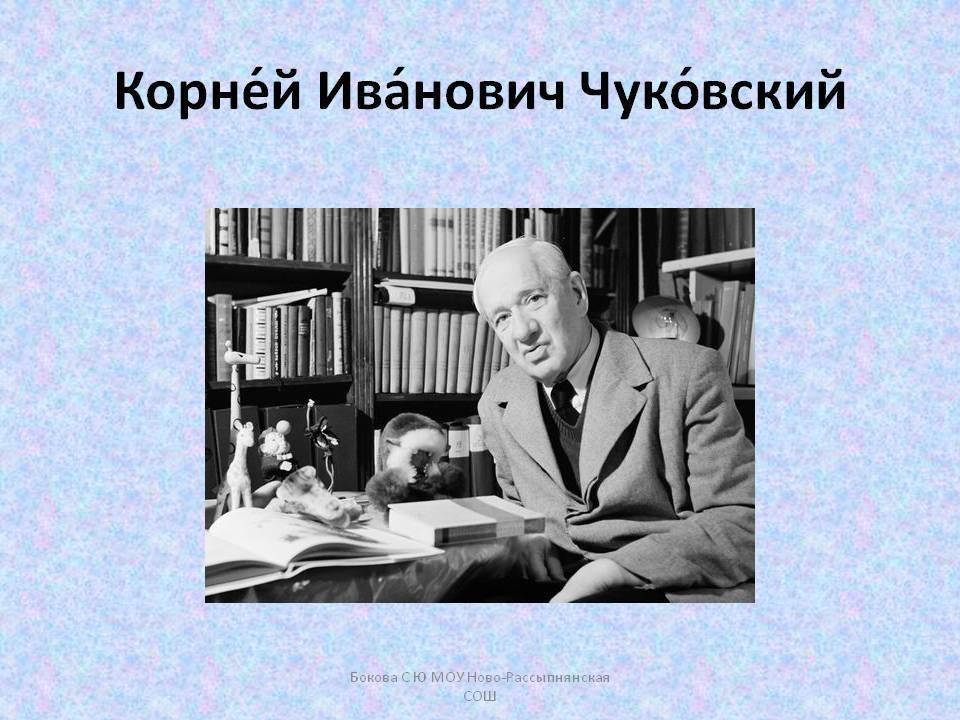 Корней иванович чуковский (краткая биография)