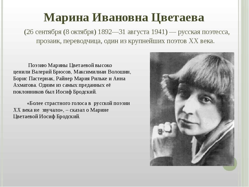 Биография марины ивановны цветаевой