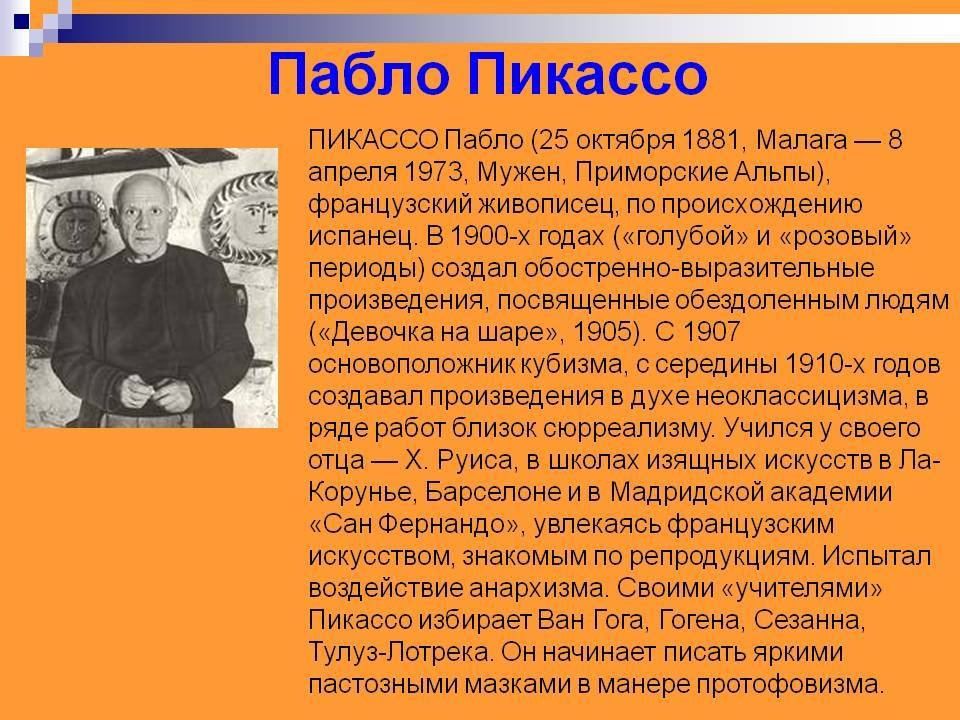 Пабло пикассо — биография пабло пикассо: кто он такой подробно, самые известные картины художника, периоды и суть творчества, автопортрет живописца. вклад пабло пикассо в развитие современного искусства