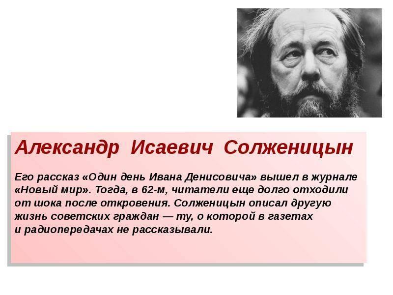 Александр исаевич солженицын биография