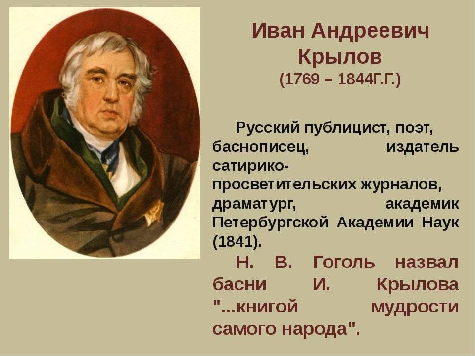 Баснописец иван крылов: биография, интересные факты - nacion.ru