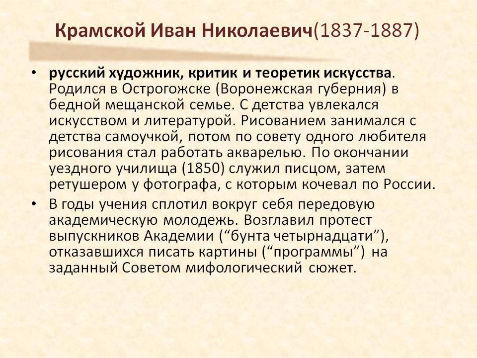 Иван крамской - биография, информация, личная жизнь, фото