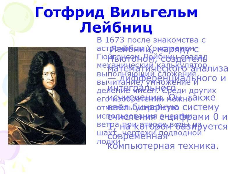 Универсальный гений готфрида вильгельма лейбница
