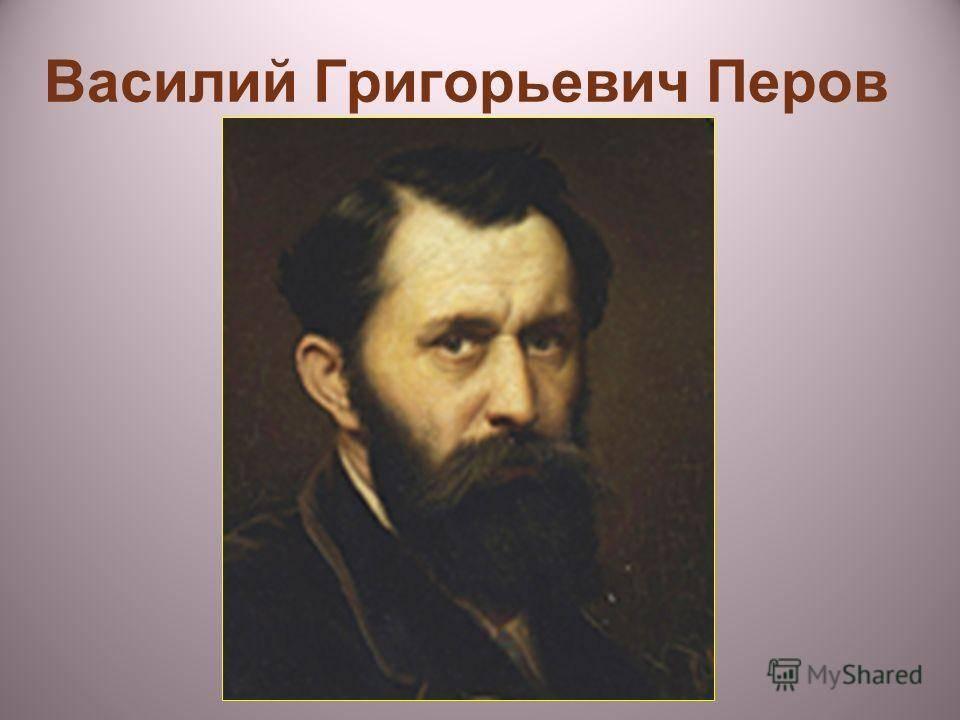 В. г. перов: картины, краткая биография | мамины шпаргалочки