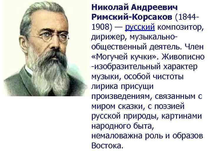Николай андреевич римский-корсаков. биография и творчество композитора :: syl.ru
