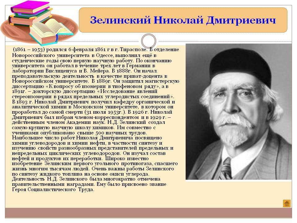 Академик зелинский. отец русского противогаза с угольным фильтром - гетсиз.ру
