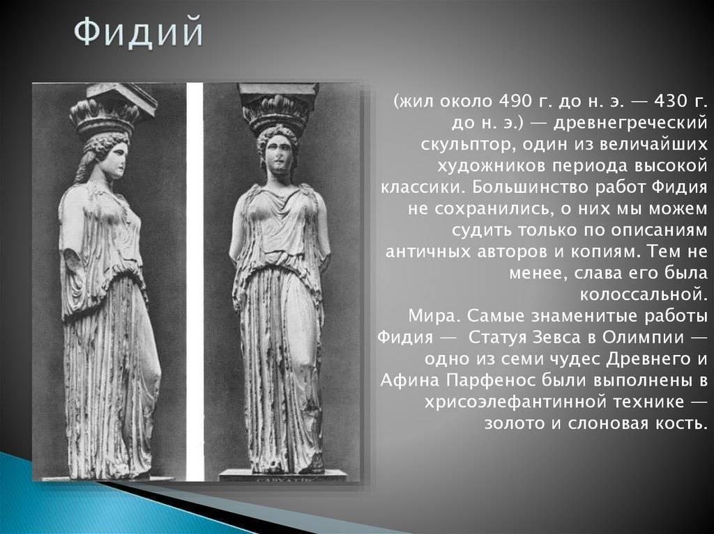 Величайшие творцы эллады. перикл. аспазия. фидий