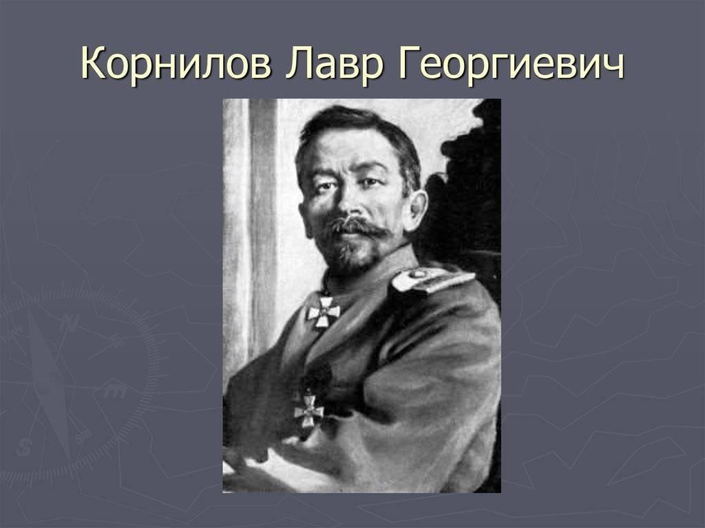 Трагедия «русского бонапарта»: за какие идеалы сражался и погиб лавр корнилов — рт на русском