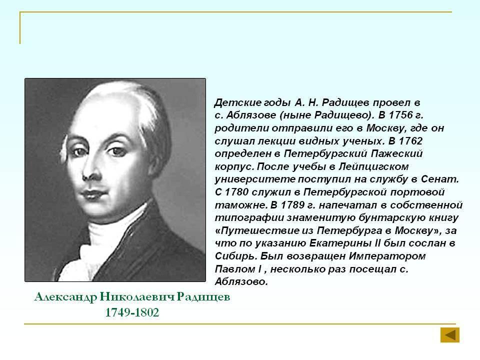 Радищев, александр николаевич — wiki.obr55.ru