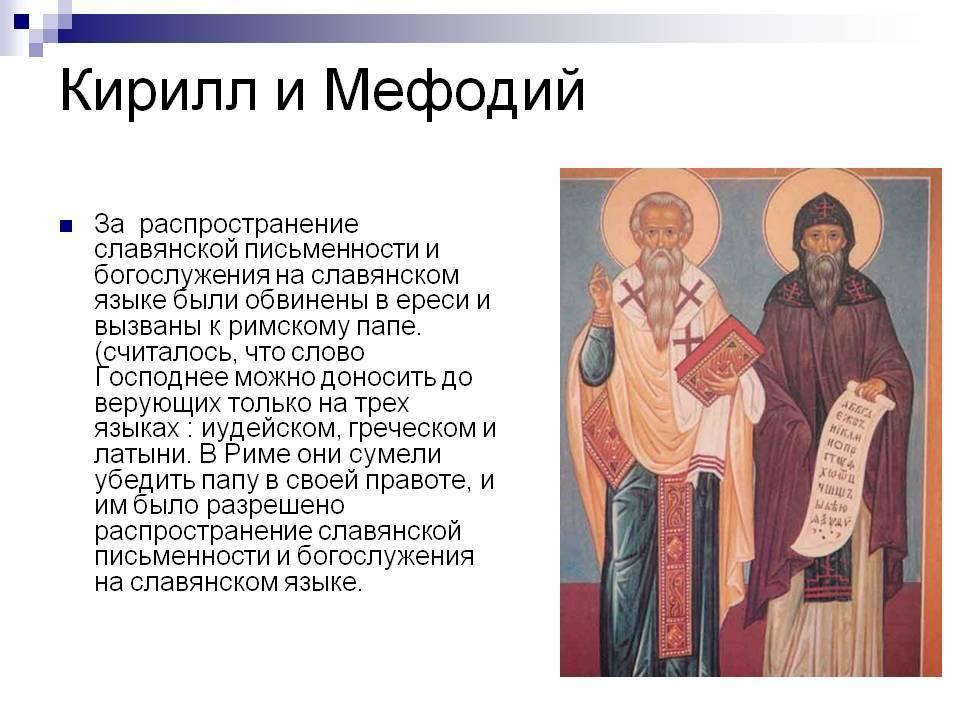Кирилл и мефодий: биография, годы жизни :: syl.ru