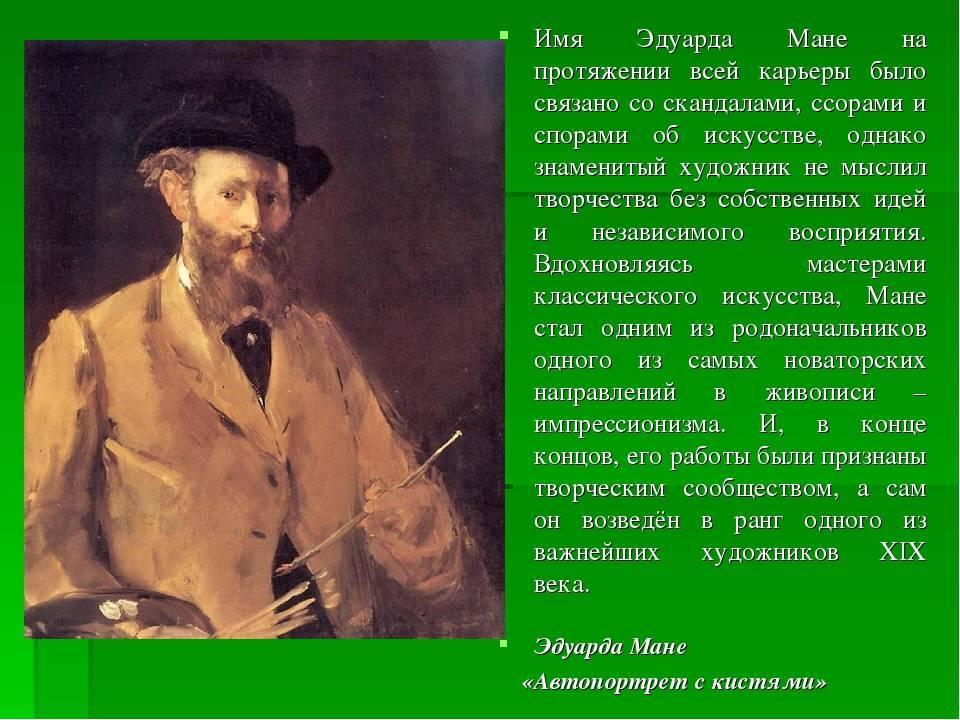 Эдуард мане: жизнь и творчество художника