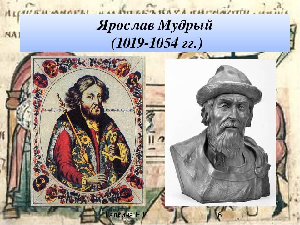 Ярослав мудрый - биография, информация, личная жизнь, фото, видео