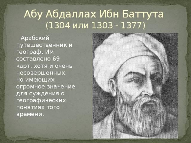 Баттута абу абдаллах мухаммед ибн