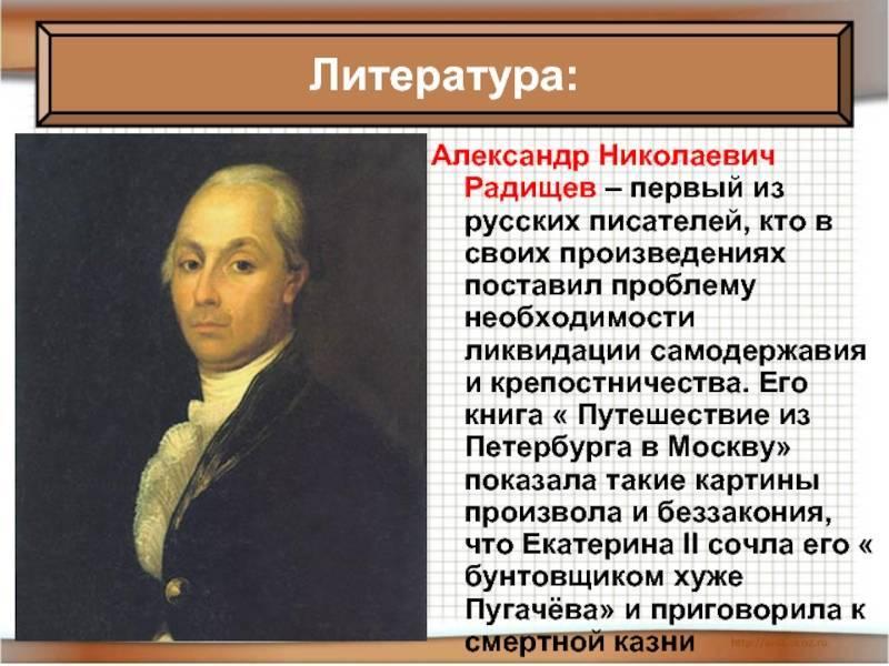 Александр николаевич радищев, краткая биография