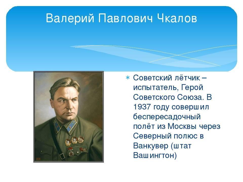 Валерий чкалов - мы из советского союза - медиаплатформа миртесен
